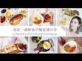 我的一週輕食早餐食譜分享 | 6 Healthy/Easy Breakfast Ideas | Pieces of C - Celine