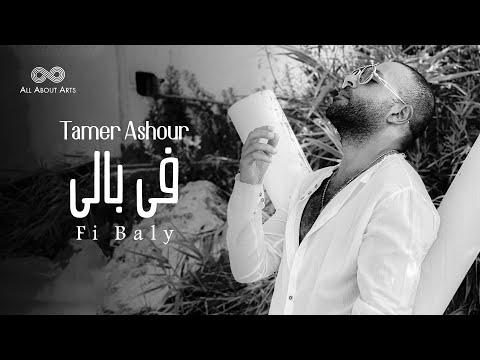 ALBUM ASHOUR GRATUIT TAMER TÉLÉCHARGER MP3