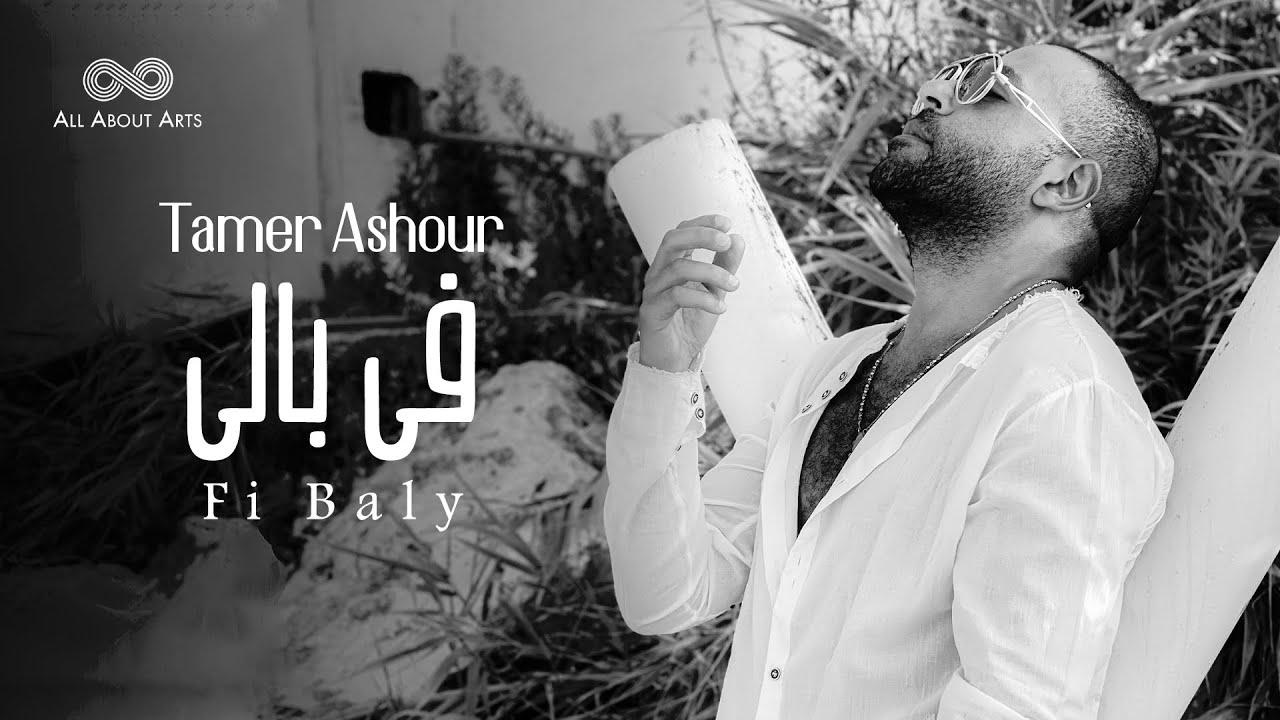 Tamer Ashour - Fi Baly (Album Ayam) | 2019 | (تامر عاشور - في بالي (ألبوم أيام