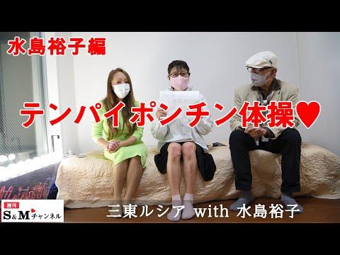 【三東ルシア with 水島裕子 週刊S&Mチャンネル 】水島裕子編 テンパイポンチン体操♥️