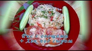 Мультиварка. Дуэт: Рис с овощами + хек под сыром (REDMOND-M70)