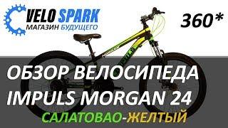 ????♂Велосипед IMPULS MORGAN 24 черно/желтый 360* обзор