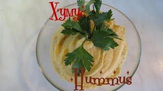 Хумус Самый простой рецепт!