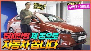 [역대급이벤트]유투버 중에 처음으로 자동차를 쏩니다.(…
