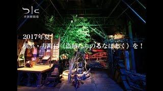 水族館劇場は、「ヨコハマトリエンナーレ2017」内の「ヨコハマプログラ...