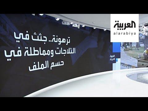 جرح جديد في النزاع الليبي.. جثث بلا هوية  - نشر قبل 5 ساعة