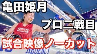 【試合映像】亀田三兄弟の妹亀田姫月プロ二戦目!
