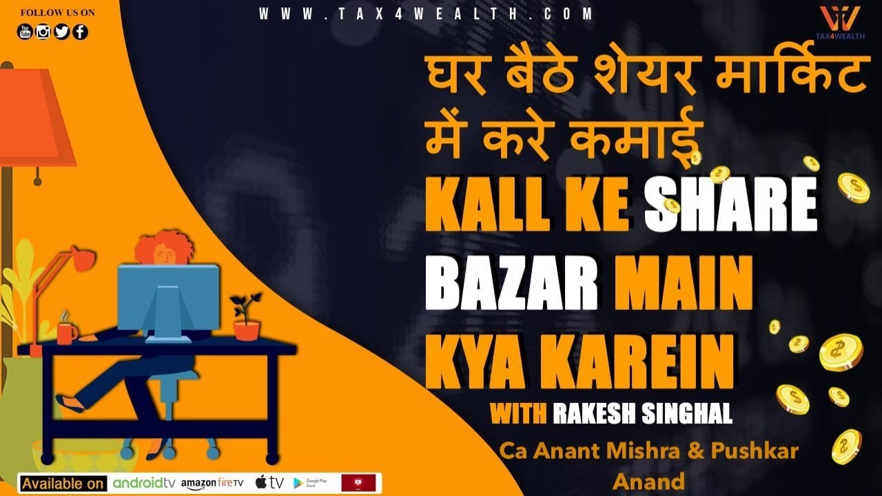 Live today at 6.30PM  Kal ke Bazaar Main Kya Kare With CA Rakesh Singhal, CA Anant and Pushkar Anand