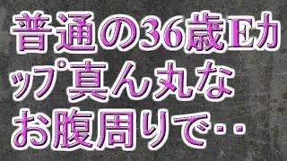 普通の36歳Eカップ真ん丸なお腹周りで・・ 稲垣実花 動画 26