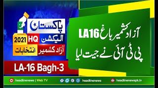 Bagh LA16 3 Result | Azad Kashmir Election 2021 | LA16 Bagh Azad Kashmir | Bagh Azad Kashmir Result