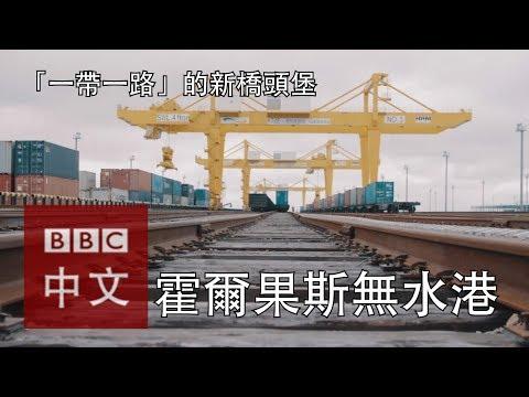 哈薩克霍爾果斯無水港——中國「一帶一路」的新橋頭堡