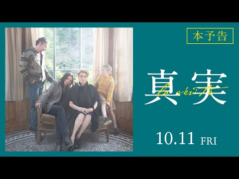 【映画】★真実(あらすじ・動画)★