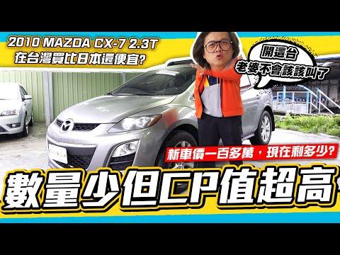 【老施推車】新車價160萬現在只要XX萬的超高CP值!/在台灣買還比在日本當地還便宜?/2010 MAZDA CX7 2.3T 試駕分享~