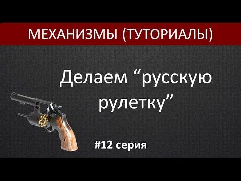 Майнкрафт с профессором Уткиным: 63 серия (как сделать русскую рулетку)