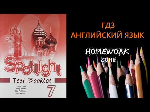 Spotlight 7 класс. Контрольная работа (Тест Модуль 6)