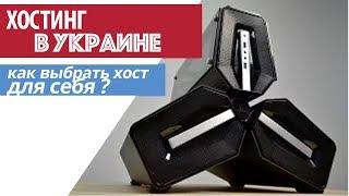 видео хостинг украина