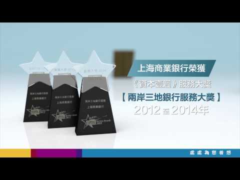 SHANGHAI COMMERCIAL BANK - AWARDS