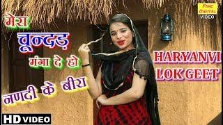 मेरा चून्दड़ मंगा दे हो नणदी के बीरा - Haryanvi Lok Geet 2019 (डोली शर्मा) | MERA CHUNDAR MANGA DE