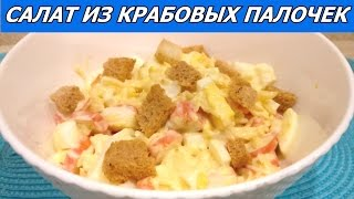 Побалуйте себя! Пикантный салат из крабовых палочек с сыром, чесноком и сухариками