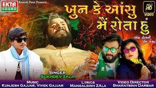 Khunke Aansu Main Rota Hoon || Sukhdev Zala || HD Video || Ekta Sound
