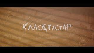 """Официальный трейлер фильма """"Класстастар""""!"""