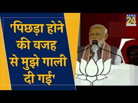 'पिछड़ा होने की वजह से मुझे गाली दी गई'  -  PM Modi