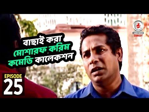 বাছাই করা মোশারফ করিম কমেডি কালেকশন 25 । Fahim Music Comedy
