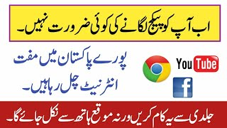 How To Use Free Internet In Pakistan 2018 || You Should Know
