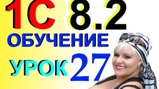 1С 8.2 Отражение полученных денег от покупателей в банковской выписке по р/с Урок 27