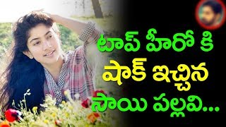 Fida movie heroine Sai Pallavi rejected Tollywood Top Hero | Sai Pallavi Rejected | Top Telugu Media