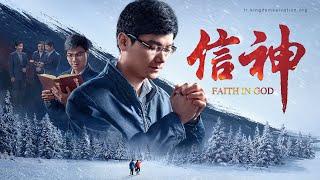 福音電影 末世基督救世主揭開信神的奧祕《信神》預告片