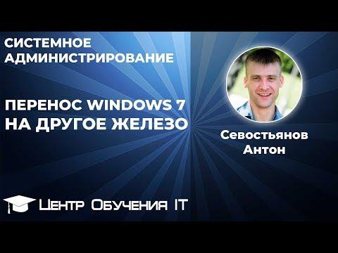 Перенос Windows 7 на другое железо
