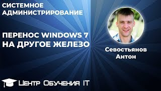 Перенос Windows 7 на другое железо
