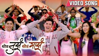 Tension Chya Bailala Dhol | Video | Kunal Ganjawala Songs | Thoda Tuza Thoda Maza Marathi Movie
