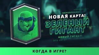 НОВАЯ КАРТА - ЗЕЛЕНЫЙ ГИГАНТ (GREEN GIANT)? | CLASH ROYALE
