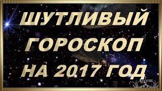 Самый лучший шутливый гороскоп на 2017 год!