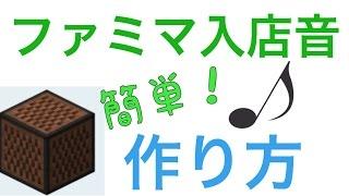 音 ブロック マイクラ