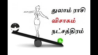 துலாம் ராசி விசாகம் நட்சத்திரம் | Thulam Rasi Visagam Natchatram
