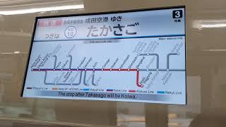 아사쿠사선 게이세이본선 경유 나리타 공항행 쾌속 다카사…