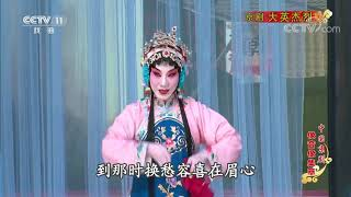 《中国京剧像音像集萃》 20191110 京剧《大英杰烈》 1/2  CCTV戏曲