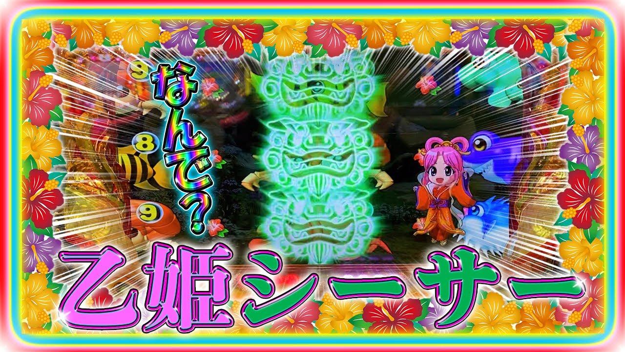 なんだこれ!?4年に1度の乙姫シーサー!スーパー海物語in沖縄4~沖縄モード~