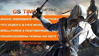 GS Times [ИГРЫ] #94. Assassin's Creed переносится в Викторианский Лондон