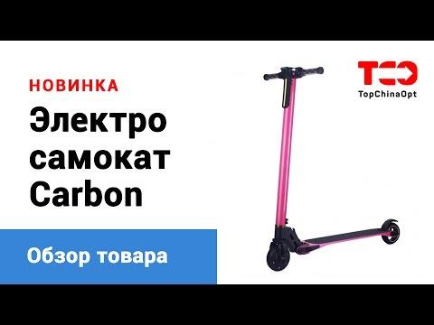 Электрический самокат карбон - наш обзор