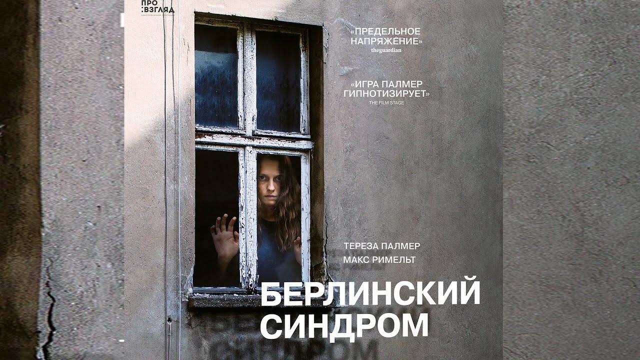 Берлинский синдром (Фильм 2016) триллер, драма, детектив