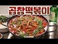[COOKAT KOREA] 곱창떡볶이. 항상 이거 두개 같이 먹어보고 싶었어...♡