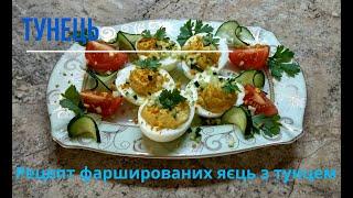 Філе тунця обсмажене в томатному соусі - фаршировані яйця з тунцем