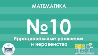 Онлайн-урок ЗНО. Математика №10 Иррациональные уравнения и неравенства