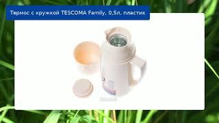 Термос с кружкой TESCOMA Family, 0,5л, пластик обзор