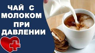 Польза чая с молоком при давлении. Чай с молоком повышает или понижает давление, рецепт чая и молока