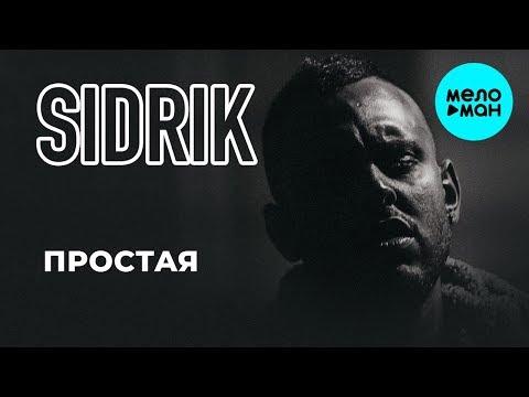 Sidrik -  Простая (Single 2019)